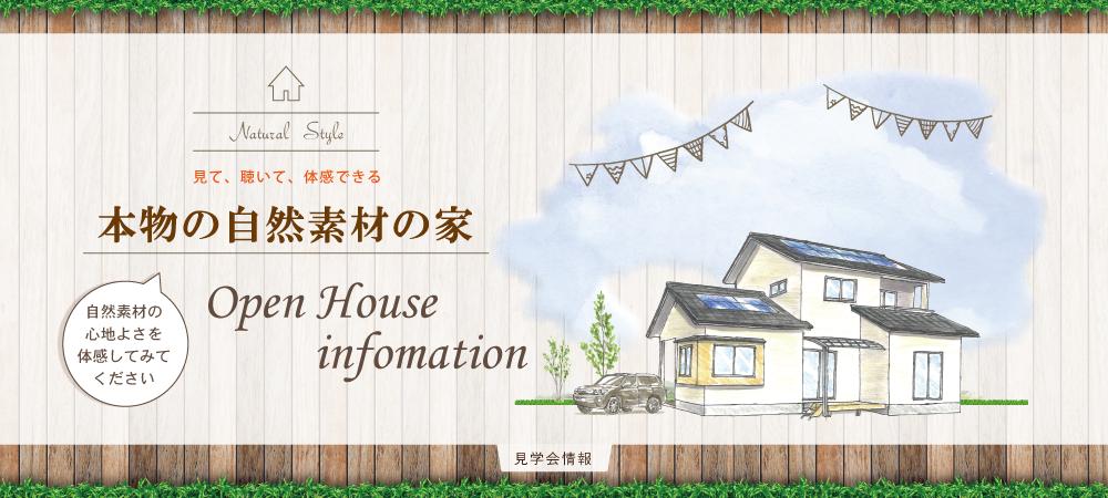 本物の自然素材の家