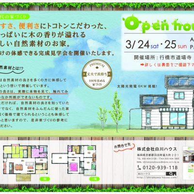3月24日、25日完成見学会開催!